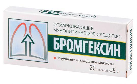 Бромгексин 8мг 20 шт. таблетки, фото №1