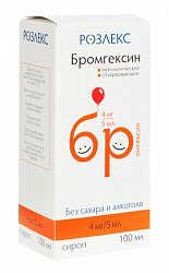 Бромгексин 4мг/5мл 100мл сироп