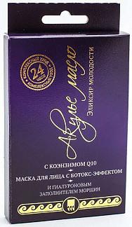 Акулье масло маска для лица с коэнзимом q10 с ботокс-эффектом 10мл 3 шт.