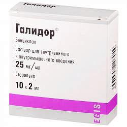 Галидор 25мг/мл 2мл 50 шт. раствор для внутривенного и внутримышечного введения