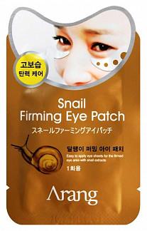 Аранг маска-патч под глаза для сияния кожи с экстрактом секрета улитки 2 шт.