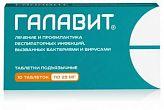 Галавит 25мг 10 шт. таблетки подъязычные