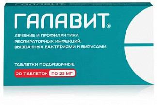 Галавит 25мг 20 шт. таблетки подъязычные
