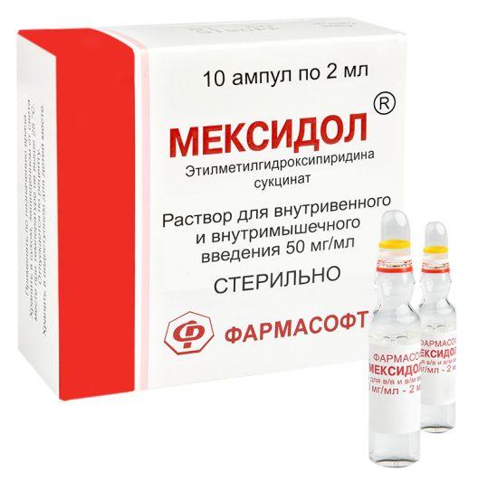 Мексидол 50мг/мл 2мл 10 шт. раствор для внутривенного и внутримышечного введение, фото №1