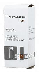 Ванкомицин 1г 1 шт. порошок для приготовления раствора для инфузий красфарма