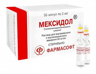 Мексидол 50мг/мл 2мл 50 шт. раствор для внутривенного и внутримышечного введения
