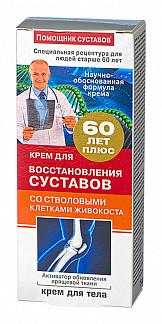 60 плюс стволовые клетки живокоста крем для тела восстановление суставов 75мл