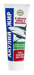 Акулий жир гель-бальзам окопник/сабельник 75мл