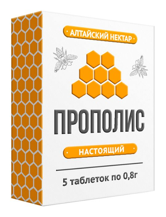 Алтайский нектар таблетки прополис настоящий 0,8г 5 шт., фото №1