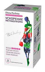Диета перфетта пастилки жевательные ускорение метаболизма 30 шт.