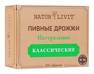 Дрожжи пивные натурливит классические таблетки 0,5г 100 шт.
