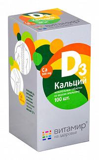 Кальций д3 витамир таблетки жевательные со вкусом апельсина 100 шт.