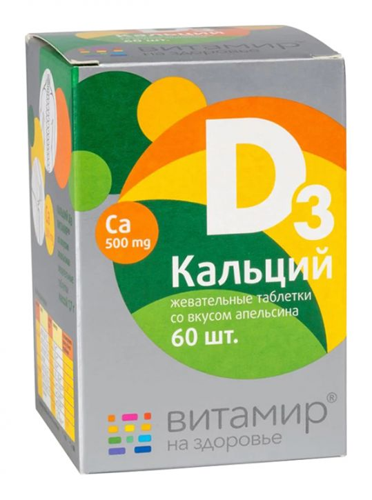 Кальций д3 витамир таблетки жевательные со вкусом апельсина 60 шт., фото №1