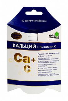 Кальций + витамин с 180мг+500мг 12 шт. таблетки шипучие