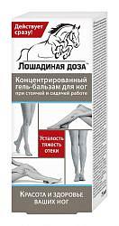 Лошадиная доза гель-бальзам концентрированный для ног венотонизирующий 75мл
