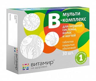 Мульти в-комплекс витамир для нервной системы, волос и ногтей таблетки 30 шт.