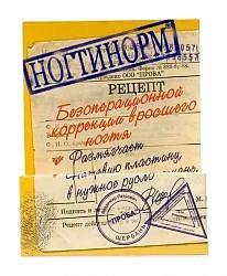 Ногтинорм в аптеках москвы