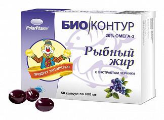 Рыбий (рыбный) жир биоконтур черника капсулы 0,59г 50 шт.