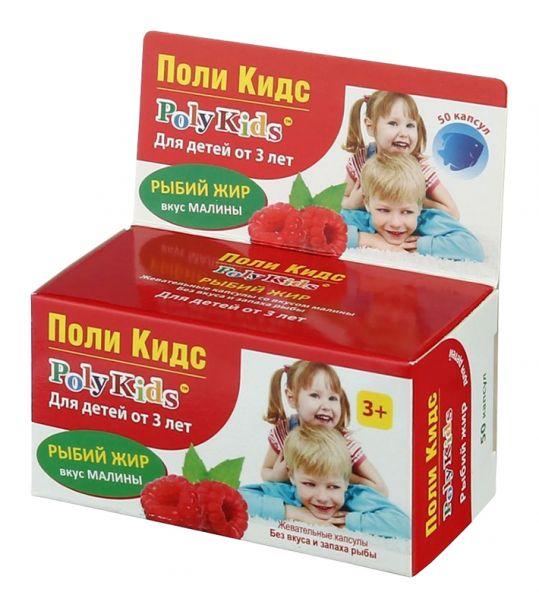 Рыбий жир для детей поликидс капсулы малина 50 шт., фото №1