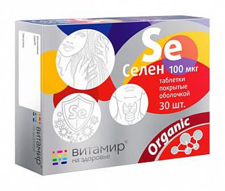 Селен 100мкг витамир таблетки покрытые оболочкой 30 шт.