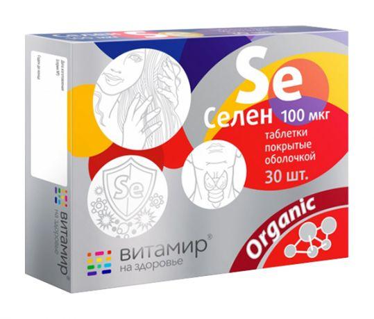 Селен 100мкг витамир таблетки покрытые оболочкой 30 шт., фото №1