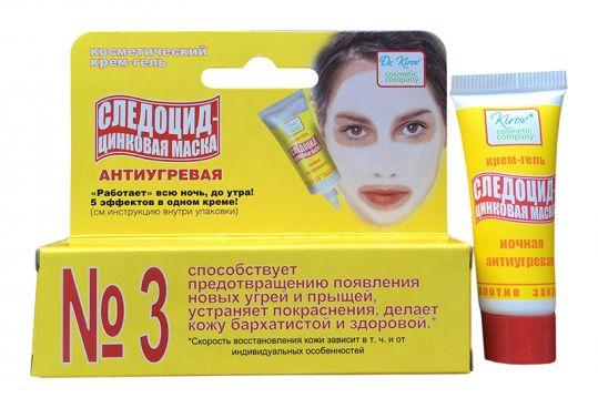 Следоцид маска цинковая 10г, фото №1
