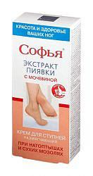 Софья пиявки+мочевина крем для ступней 75мл
