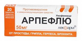 Арпефлю 50мг 20 шт. таблетки покрытые пленочной оболочкой
