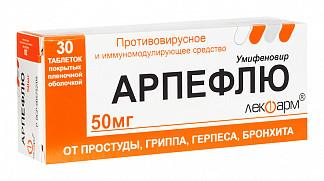 Арпефлю 50мг 30 шт. таблетки покрытые пленочной оболочкой