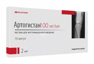 Артогистан 100мг/мл 2мл 10 шт. раствор для внутримышечного введения