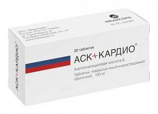 Аск-кардио 100мг 30 шт. таблетки