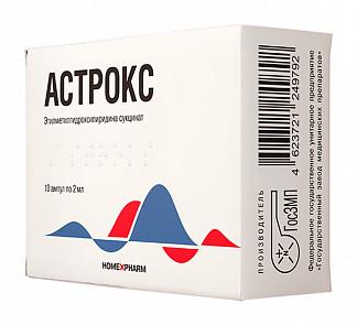 Астрокс 50мг/мл 2мл 10 шт. раствор для внутривенного и внутримышечного введения