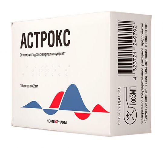 Астрокс 50мг/мл 2мл 10 шт. раствор для внутривенного и внутримышечного введения, фото №1