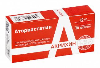 Аторвастатин 10мг 30 шт. таблетки покрытые оболочкой