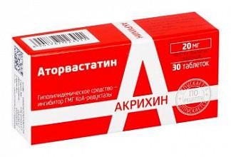 Аторвастатин 20мг 30 шт. таблетки покрытые оболочкой