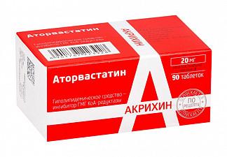 Аторвастатин 20мг 90 шт. таблетки покрытые оболочкой