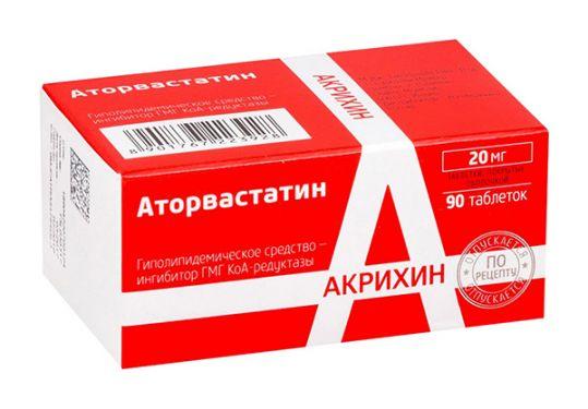 Аторвастатин 20мг 90 шт. таблетки покрытые оболочкой, фото №1
