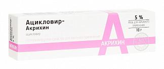 Ацикловир- акрихин 5% 10г мазь для наружного применения