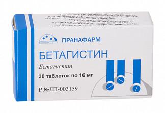Бетагистин 16мг 30 шт. таблетки