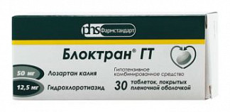 Блоктран гт 12,5мг+50мг 30 шт. таблетки