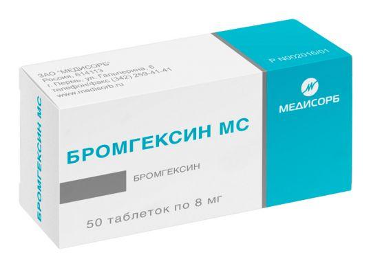 Бромгексин мс 8мг 50 шт. таблетки, фото №1