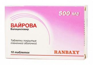 Вайрова 500мг 10 шт. таблетки покрытые пленочной оболочкой