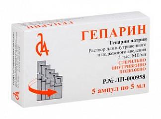 Гепарин натрия 5000ме/мл 5мл 5 шт. раствор для внутривенного и подкожного введения