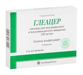 Глеацер 250мг/мл 4мл 3 шт. раствор для внутривенного и внутримышечного введения