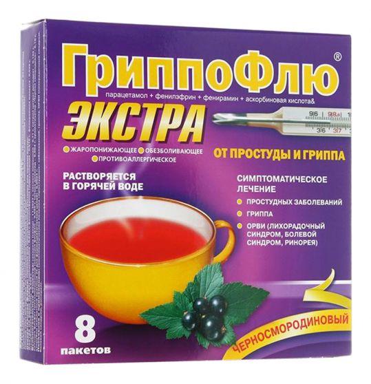 Гриппофлю экстра 8 шт. порошок для приготовления раствора черная смородина, фото №1