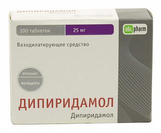 Дипиридамол 25мг 100 шт. таблетки покрытые пленочной оболочкой