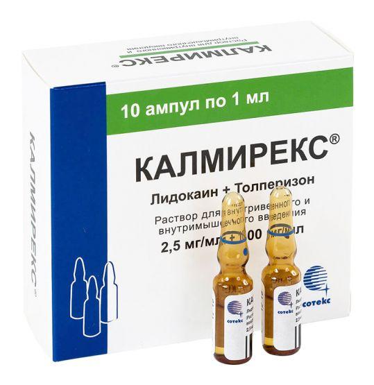 Калмирекс 2,5мг/мл+100мг/мл 1мл 10 шт. раствор для внутривенного и внутримышечного введения, фото №1