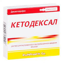 Кетодексал 0,025/мл 2мл 5 шт. раствор для внутривенного и внутримышечного введения