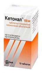 Кетонал 100мг 10 шт. таблетки покрытые пленочной оболочкой