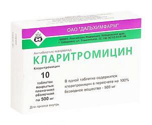 Кларитромицин 500мг 10 шт. таблетки покрытые пленочной оболочкой